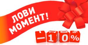 Скидка 10% - Акция ВикО Мебель Миасс