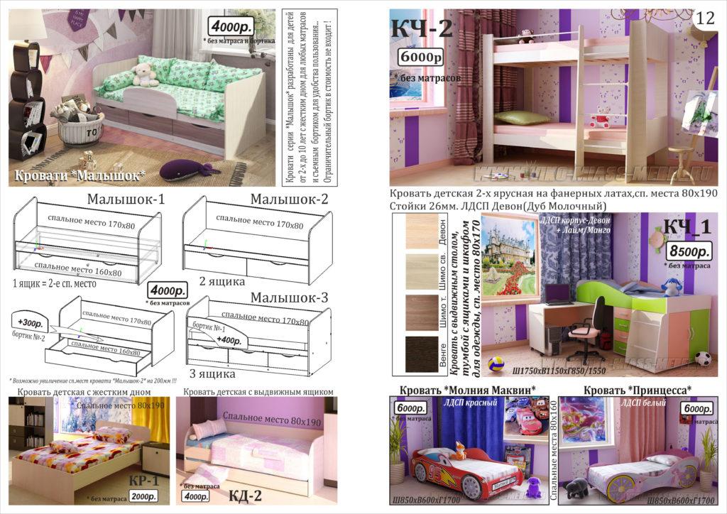Детские в Миассе; кровати детские; Детская мебель Миасс; столы компьютерные Миасс, матрасы детские