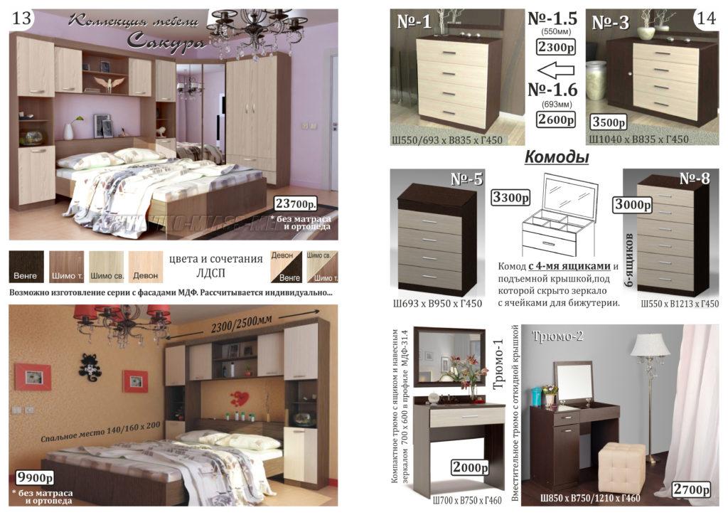 Купить спальни миасс, комоды, туалетные столики миасс, матрасы миасс, спльни недорого миасс