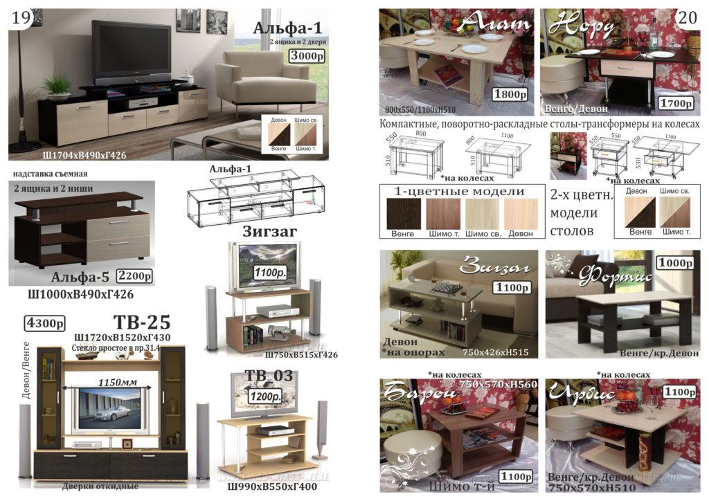 Купить тумбы под телевизор миасс, журнальные столики миасс, столы-трансформеры, столики на колесах, раскладные столы