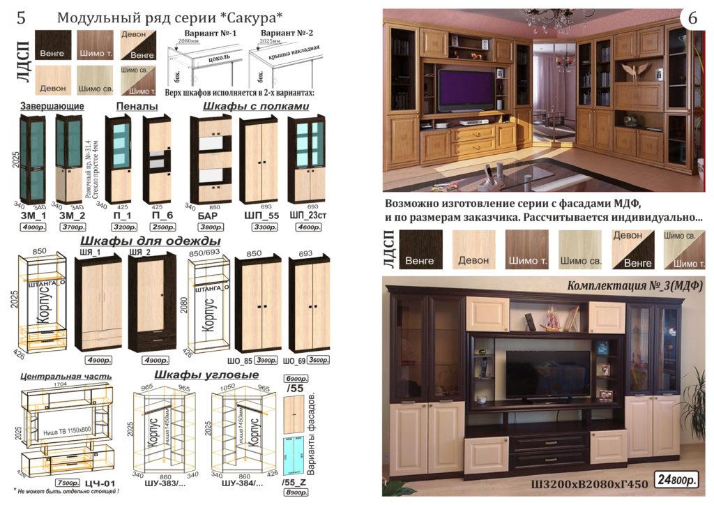 модульные стенки; Гостинные миасс;; элитная мебель Миасс, стенки мдф, стенка классика, стенка в классическом стиле