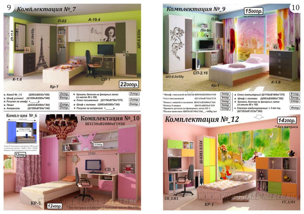Детские в Миассе; кровати детские; Детская мебель Миасс; столы компьютерные Миасс