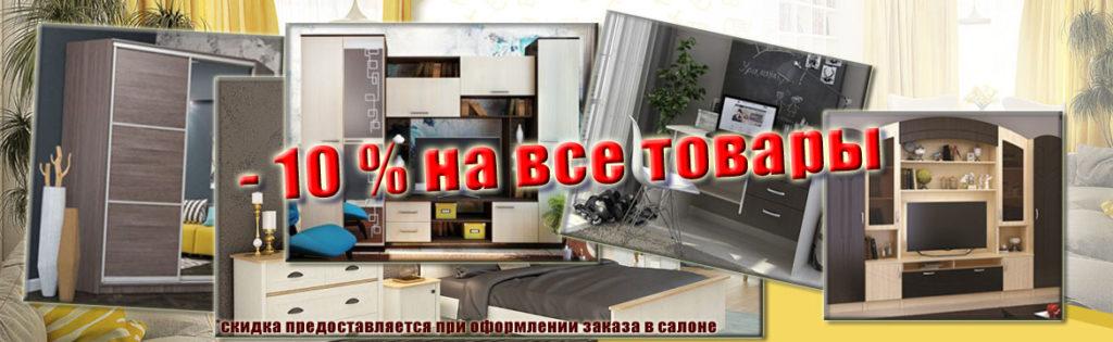 Интернет-магазин мебели - ВикО Мебель Миасс
