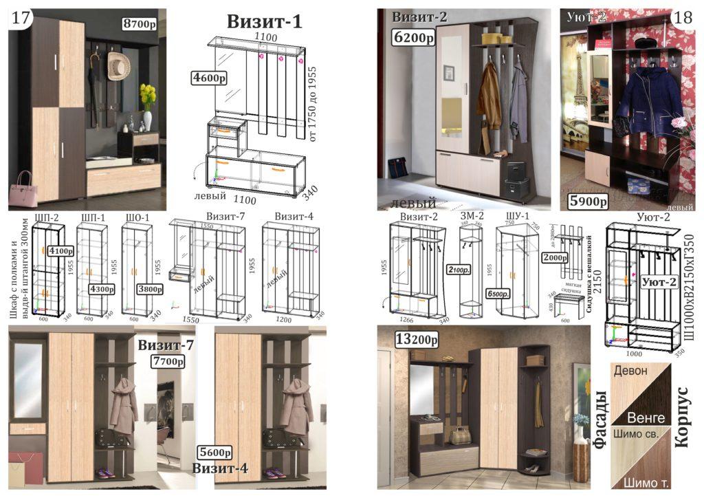 Мебель для прихожей - ВикО Мебель Миасс